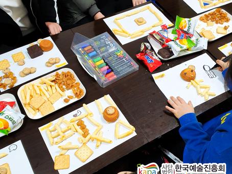지역아동센터 교육 - '푸드심리상담' (초기)