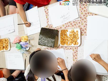 지역아동센터 교육 - '푸드심리상담' (중기)