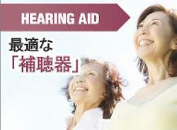 最適な補聴器