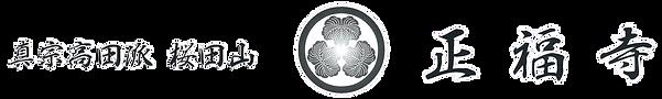 正福寺ロゴ