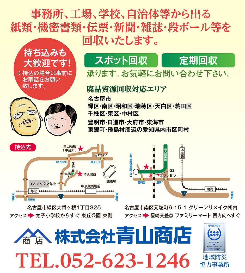 MAP/お問い合わせ