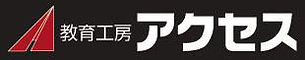 アクセス教育工房ロゴ.jpg