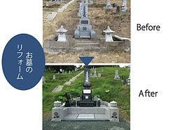 墓石リフォーム_改修