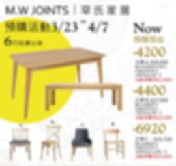 桌椅活動A4新-01 拷貝.jpg