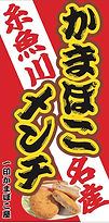 itoigawa.jpg