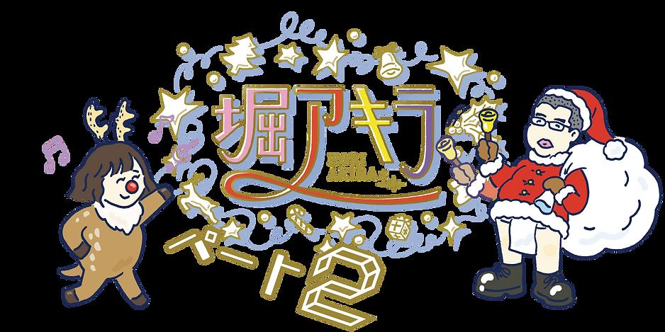 ホリアキラ2ロゴ.png