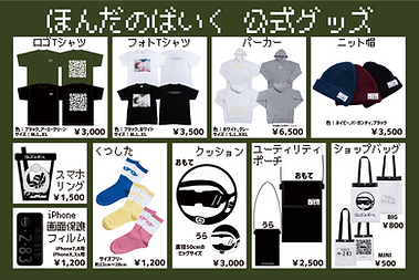 HBグッズPOP.png