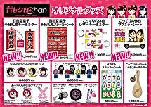 momoclochan_haru-2.jpg