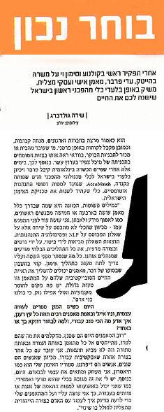 אקו-מאץ'-בישראל-כלי-אימון-מהפכני-ליחידים