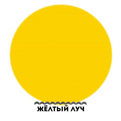 Жёлтый луч