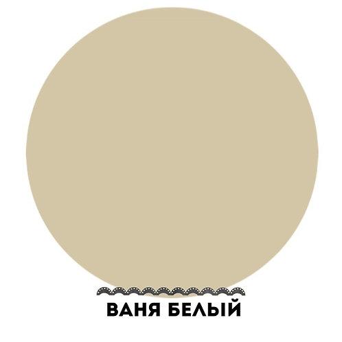 Ваня белый