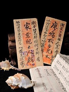 Teochew Letters