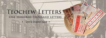 Teochew Letters 潮州侨批