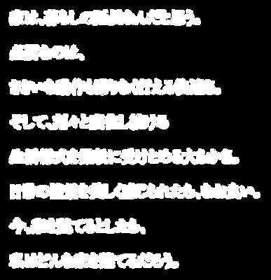 家は暮らしの延長_テキスト-01.png