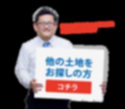 松山中央不動産