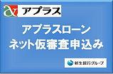 画像アイコン アプラス仮審査申込み.jpg
