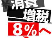 お得な中古車情報 UMV Japan|中古車販売時の消費増税のタイミング