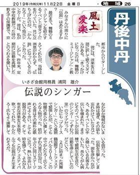 2019/11/22京都新聞
