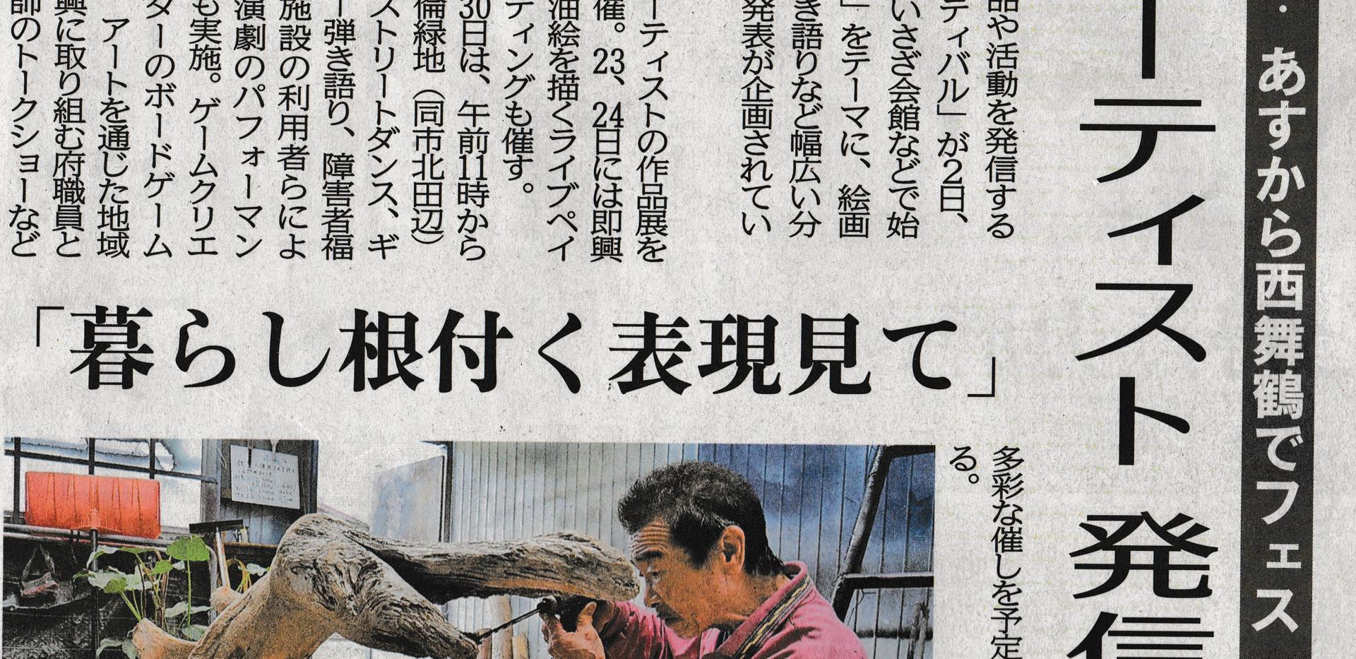 20191031京都新聞