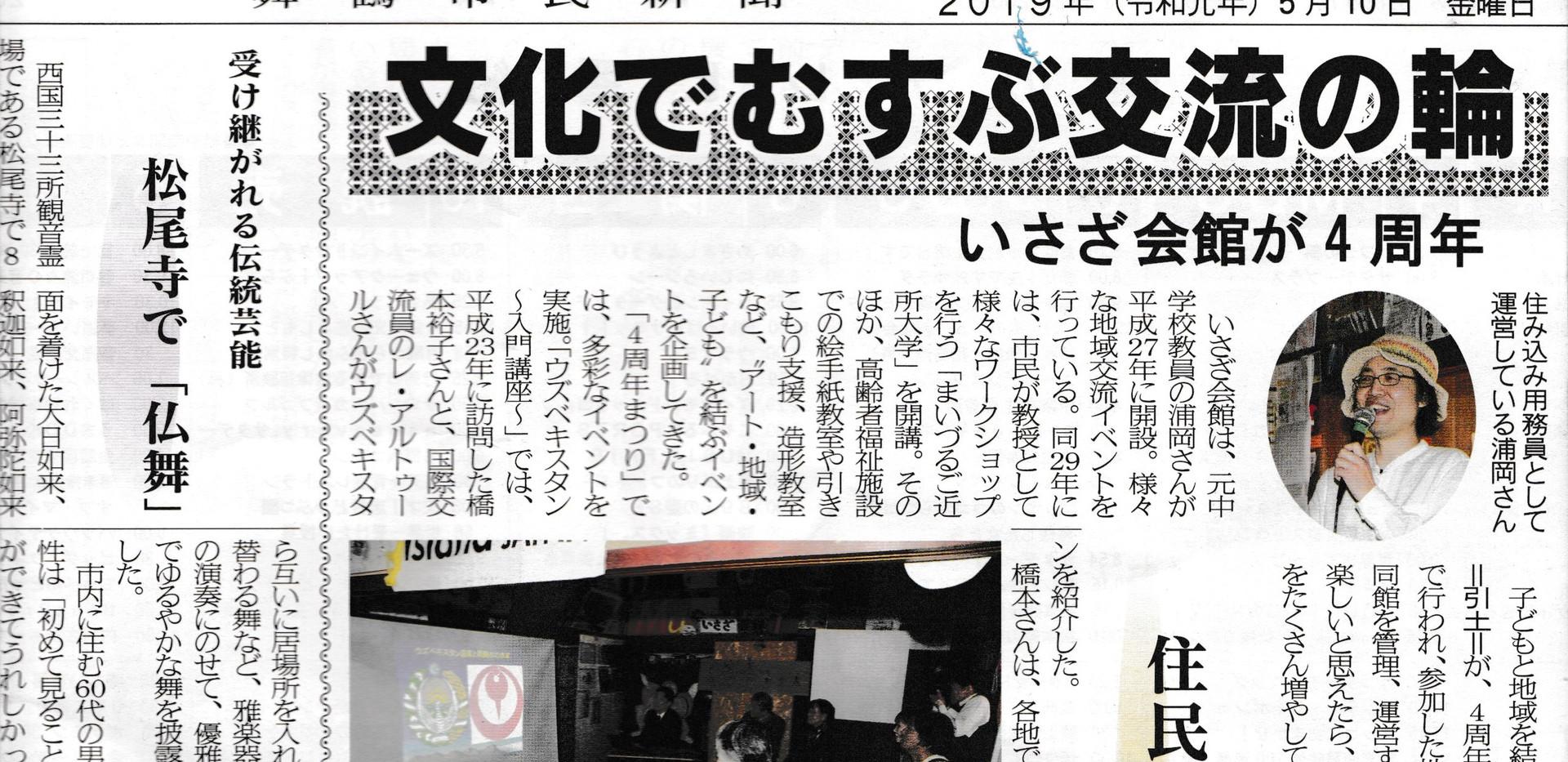 舞鶴市民新聞20190510