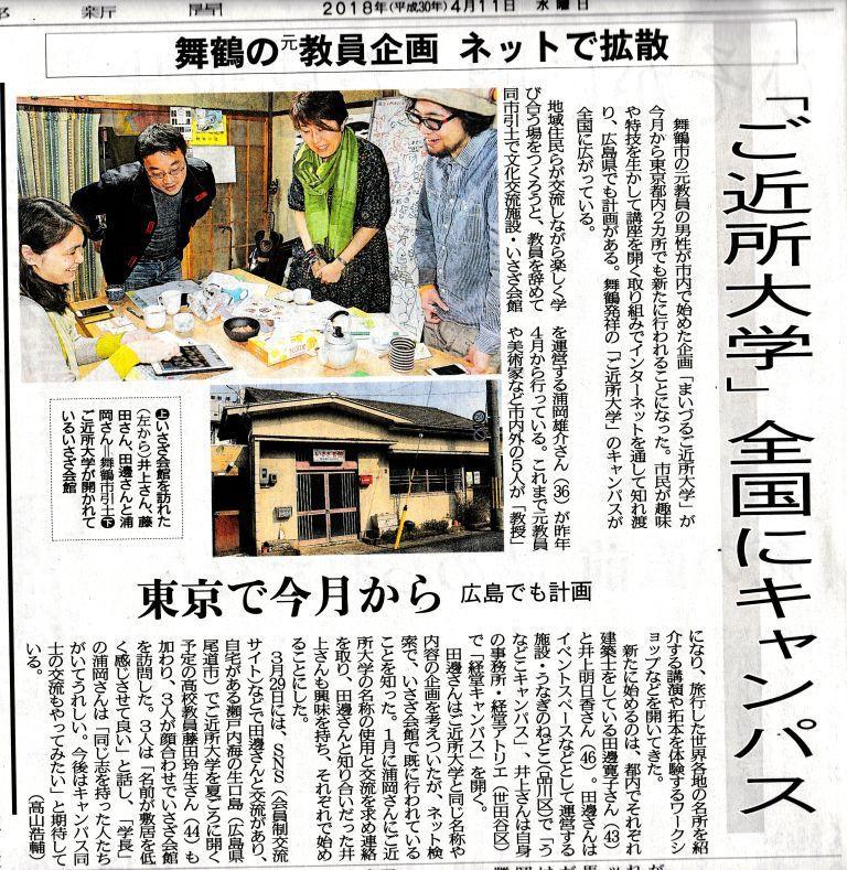 京都新聞20180411 002.jpg