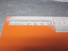 レーザーでゴム印の彫刻
