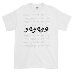 Ban-yamayn Short-Sleeve T-Shirt