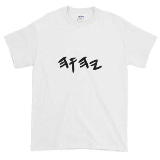 Shamai Shirt