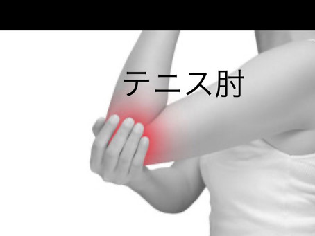 長期化してるテニス肘治療。