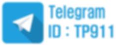 텔레그램ID.jpg
