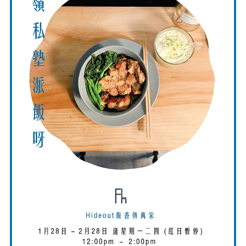 Hideout • 飯香傳萬家