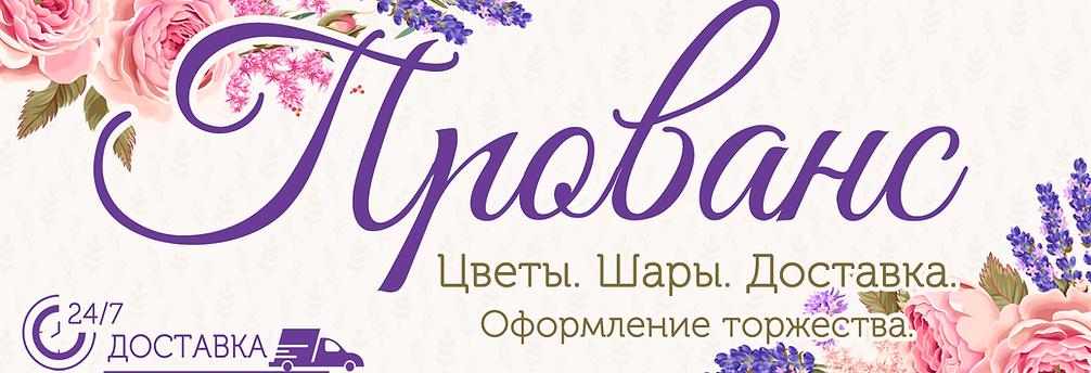 Доставка цветов Домодедово Москва и Московская обл.