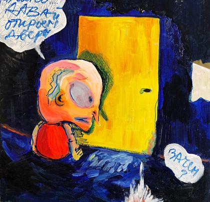 The Bad Trip. Open the Door