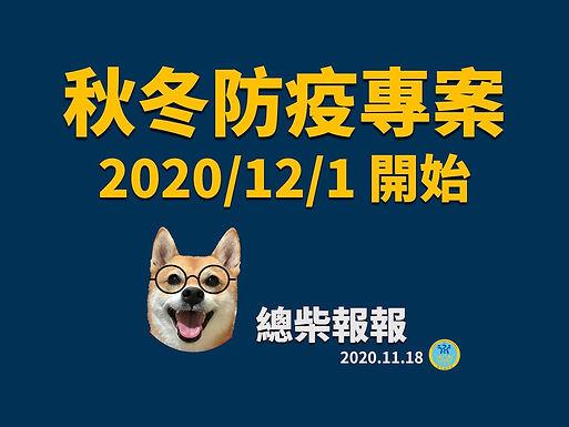 Tsai Administration Strengthens COVID-19 Measures for Winter Season