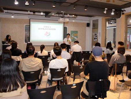 雙語政策在台灣的現在與未來