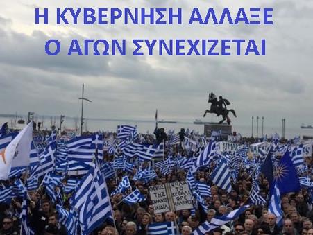 Νέα προδοσία σε βάρος της Μακεδονίας μας