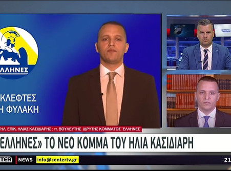 Οι θέσεις μας για Μακεδονικό, ΑΟΖ, πολιτικές εξελίξεις - Συνεντεύξεις σε σταθμούς της Μακεδονίας