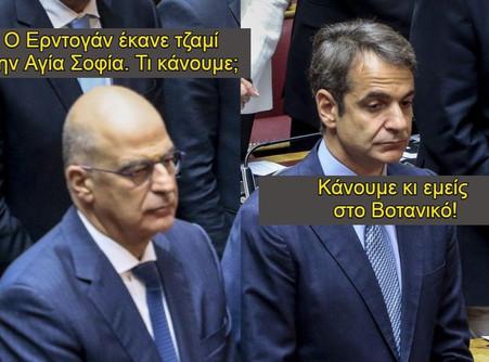 Το εθνικό ξεπούλημα συνεχίζεται και από την ΝΔ - Έλληνες Αντισταθείτε!