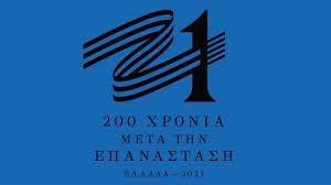 Η Επιτροπή «Ελλάδα 2021» και η αποδόμηση της μνήμης