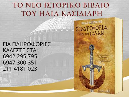 Σταυροφορία κατά του Ισλάμ: Το νέο ιστορικό βιβλίο του Ηλία Κασιδιάρη