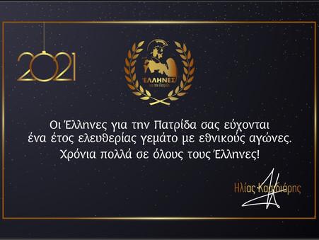 2021: Έτος Ελευθερίας και Εθνικών Αγώνων - Χρόνια πολλά!