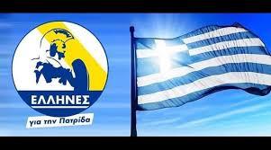 Όσοι Ζωντανοί, με τους Έλληνες για την Πατρίδα