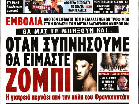 """Ο Ηλίας Κασιδιάρης σήμερα στην εφημερίδα """"Μακελειό"""""""