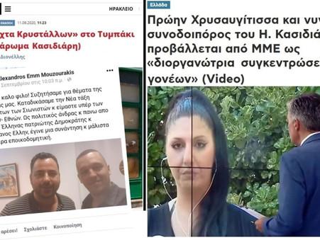 Παροξυσμός για Κασιδιάρη στα ανθελληνικά ΜΜΕ: Μας πολεμούν όλοι, άρα πάμε καλά!