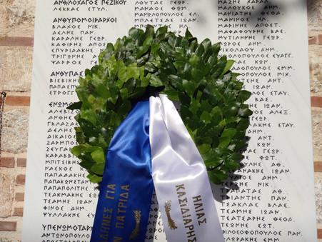 Κατάθεση στεφάνου στο μνημείο του Συντάγματος Χωροφυλακής Μακρυγιάννη