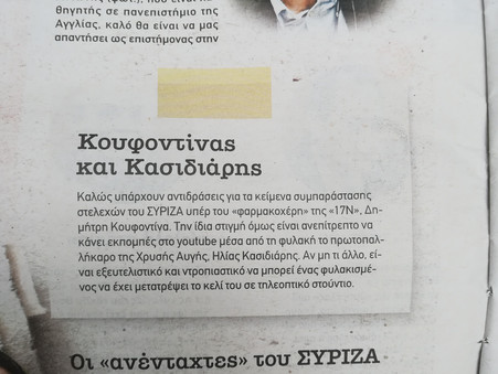 """Εξώδικο Ηλία Κασιδιάρη στα """"Παραπολιτικά"""" για την άθλια επιχείρηση εξομοίωσής του με τον Κουφοντίνα"""