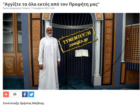 Ιμάμης Τεμένους Βοτανικού: «Δεν μας αρκεί ένα τζαμί»!