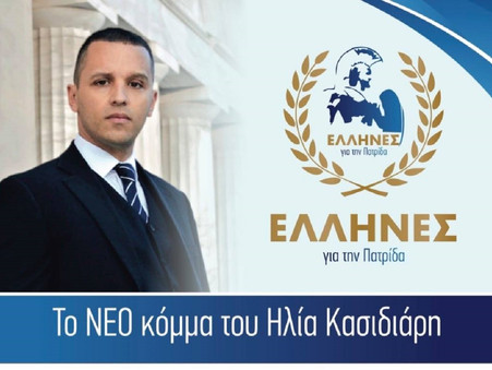 """Ηλίας Κασιδιάρης στην """"Ελεύθερη Ώρα"""": Ενωτικό κάλεσμα από τους Έλληνες για την Πατρίδα"""