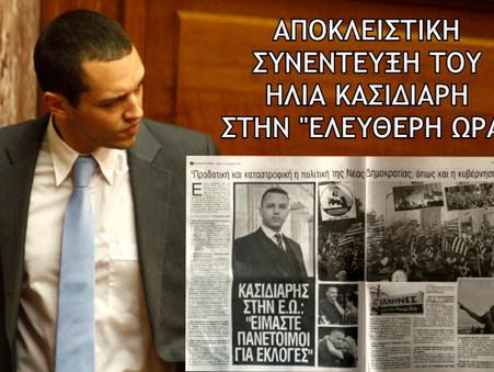 """Ολόκληρη η συνέντευξη-φωτιά του Ηλία Κασιδιάρη στην εφημερίδα """"Ελεύθερη Ώρα"""""""