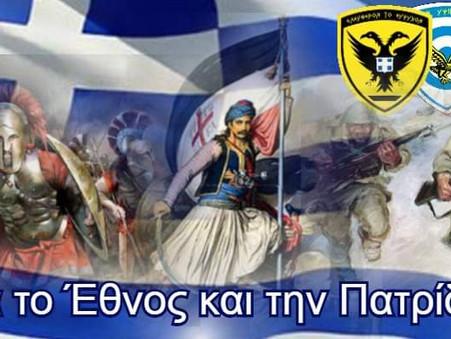 Η Πολεμική κατά του Ελληνικού Έθνους εν έτει 2020 (2ο μέρος)